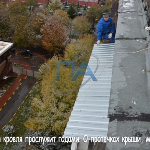 Скатная металлическая крыша